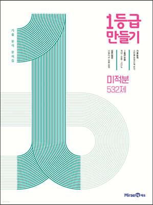 1등급 만들기 미적분 532제 (2022년)