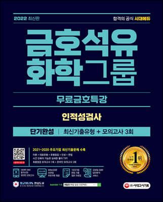 2022 금호석유화학그룹 단기완성 최신기출유형+모의고사 3회+무료금호특강