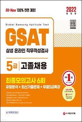 2022 최신판 All-New 삼성 온라인GSAT 5급 고졸채용 최종모의고사