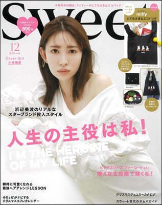 (예약도서) Sweet(スウィ-ト) 2021年12月號