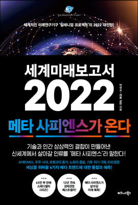 세계미래보고서 2022 (메타 사피엔스가 온다)