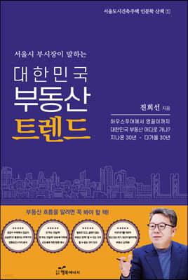 서울시 부시장이 말하는 대한민국 부동산 트렌드