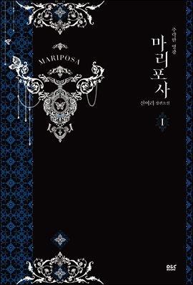 [세트] 마리포사 - 블랙 라벨 클럽 028 (외전 포함) (총7권/완결)