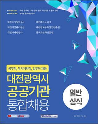 대전광역시 공공기관 통합채용 일반상식 (국어, 한국사, 시사·경제·문화)