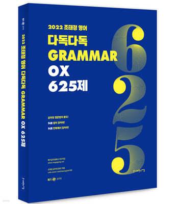 2022 조태정 영어 다독다독 GRAMMAR OX 625제