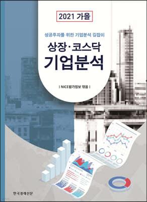 상장·코스닥 기업분석 2021년 가을