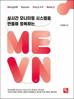 실시간 모니터링 시스템을 만들며 정복하는 MEVN