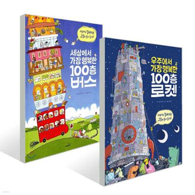 우주에서 가장 행복한 100층 로켓 + 세상에서 가장 행복한 100층 버스