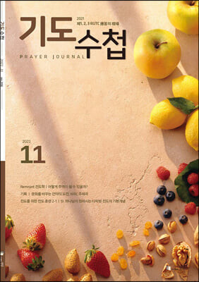 기도수첩 한글 (월간) : 11월 [2021]