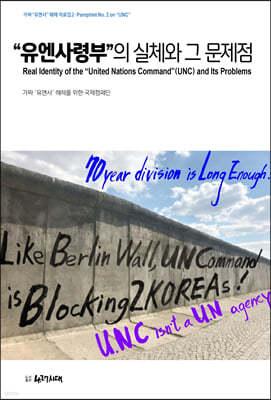 """""""유엔사령부""""의 실체와 그 문제점"""