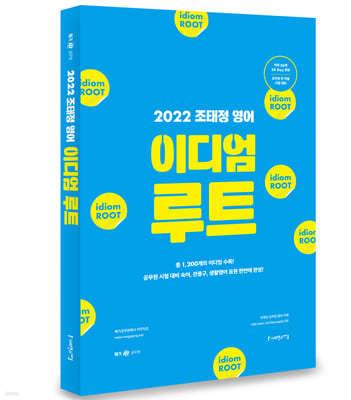 2022 조태정 영어 이디엄 루트(IDIOM ROOT)