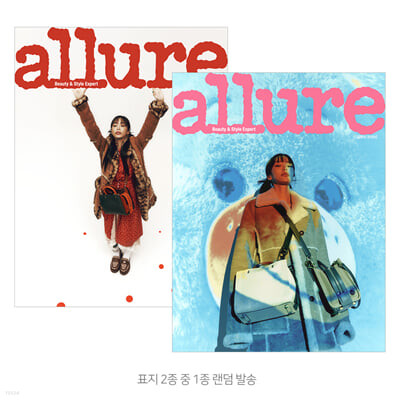 allure 얼루어 (월간) : 11월 [2021]