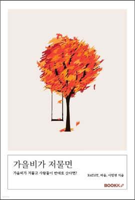 가을비가 저물면