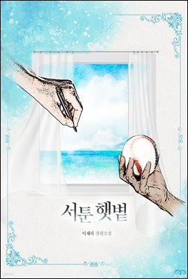 [세트] [GL] 서툰 햇볕 (외전 포함) (총2권/완결)