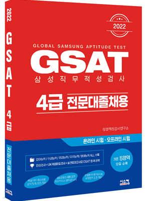 2022 GSAT 삼성직무적성검사 4급 전문대졸채용