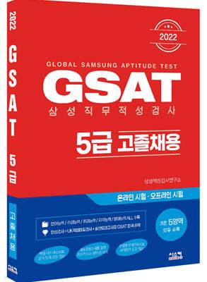 2022 GSAT 삼성직무적성검사 5급 고졸채용