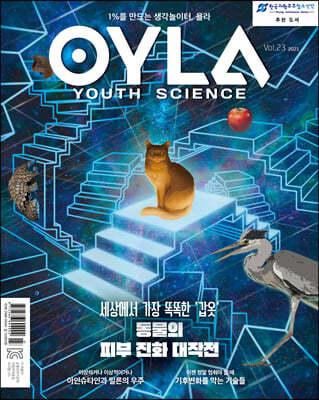 욜라 OYLA Youth Science (격월) : vol.23 [2021]