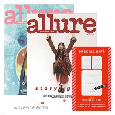 allure 얼루어 B형 (월간) : 11월 [2021]