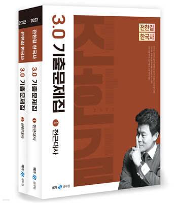 2022 전한길 한국사 3.0 기출문제집 세트
