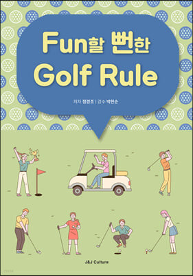 Fun할 뻔한 Golf Rule