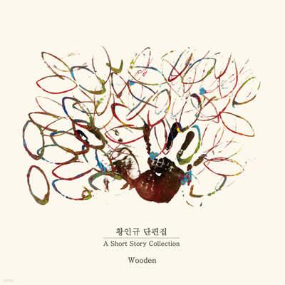 우든 (Wooden) - 황인규 단편집