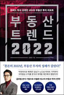 부동산 트렌드 2022
