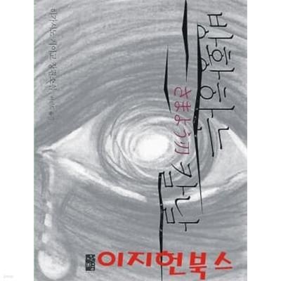 방황하는 칼날 : 히가시노 게이고 장편소설