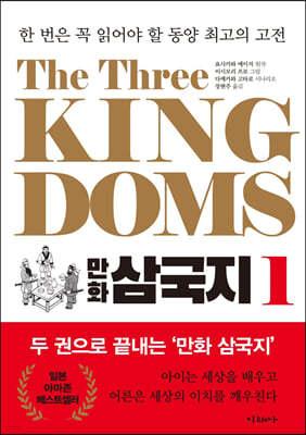 The Three Kingdoms 만화 삼국지 1