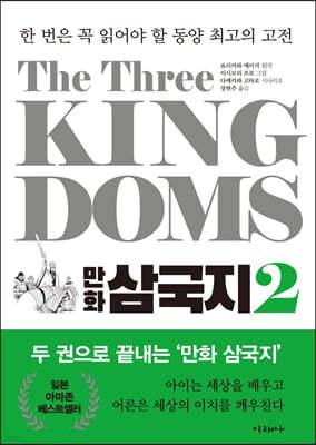 The Three Kingdoms 만화 삼국지 2
