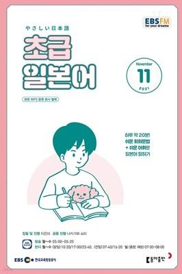EBS 라디오 초급 일본어 (월간) : 11월 [2021]