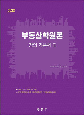 부동산학원론 강의 기본서 Ⅱ