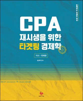 CPA 재시생을 위한 타겟팅 경제학 거시·국제편