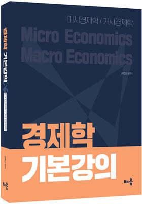경제학 기본강의