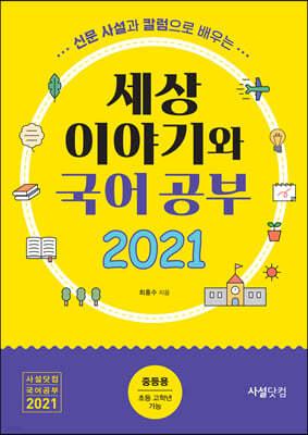 2021년 신문사설과 칼럼으로 배우는 세상 이야기와 국어공부