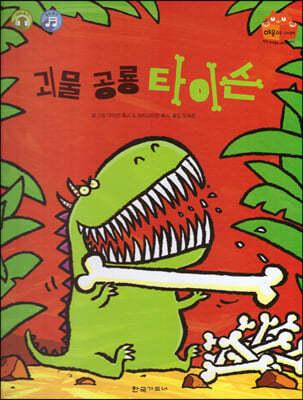 괴물 공룡 타이슨