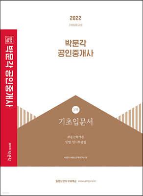 2022 박문각 공인중개사 1차 기초입문서