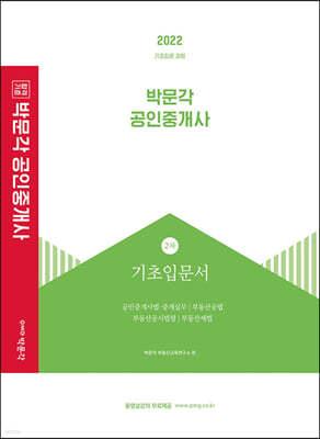 2022 박문각 공인중개사 2차 기초입문서