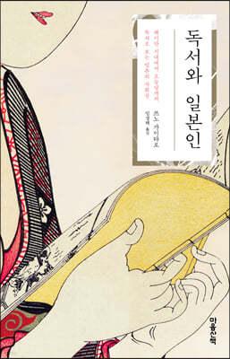 독서와 일본인