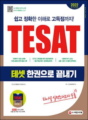 2022 TESAT(테셋) 한권으로 끝내기