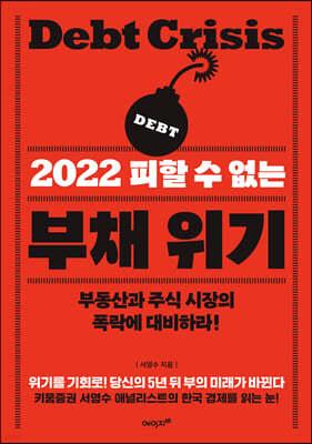 2022 피할 수 없는 부채 위기