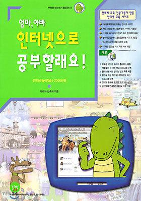 엄마,아빠 인터넷으로 공부할래요!