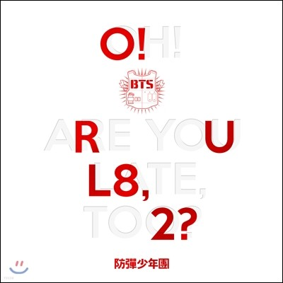방탄소년단 (BTS) - 미니앨범 : O!RUL8,2?