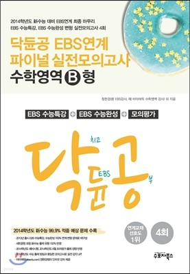 닥듄공 EBS 연계 파이널 실전모의고사 수학영역 B형 (2013년)