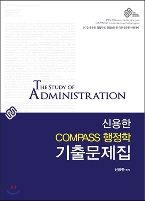 신용한 COMPASS 행정학 기출문제집