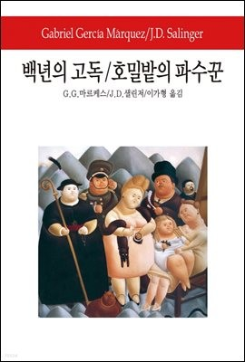 백년의 고독/호밀밭의 파수꾼 - 월드북 095