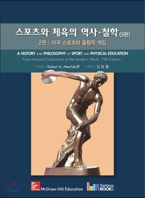 스포츠와 체육의 역사 철학 2