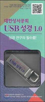 대한성서공회 USB성경 1.0 (8GB)