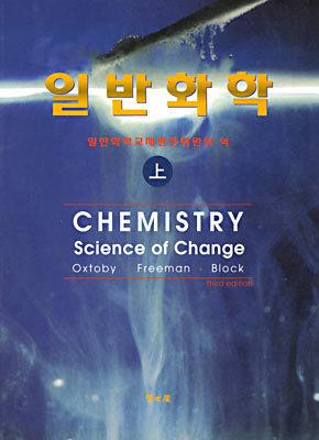 일반화학 (상)