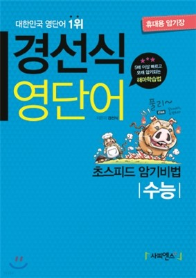 경선식 영단어 초스피드 암기비법 수능 휴대용 암기장 (2014년)