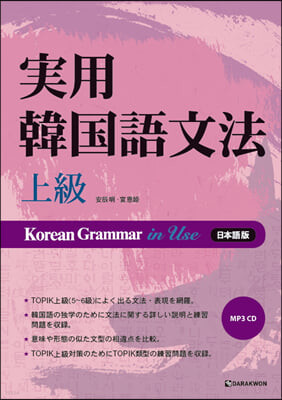 실용 한국어 문법 상급